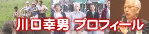 川口幸男 プロフィール